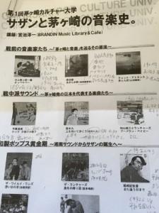 サザンと茅ヶ崎の音楽史