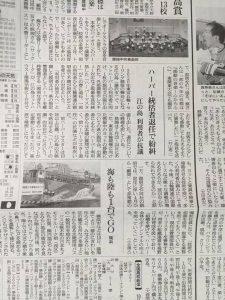 江の島問題新聞アサヒ
