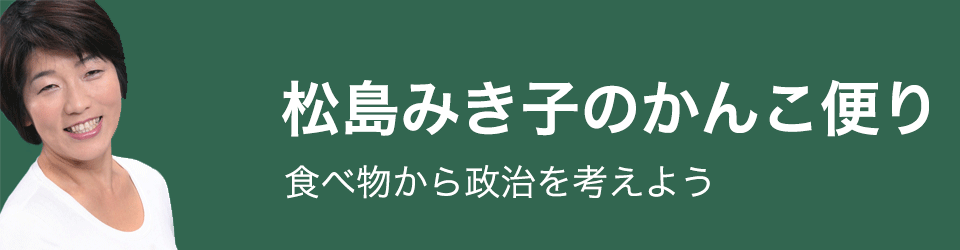 松島みき子のかんこ便り